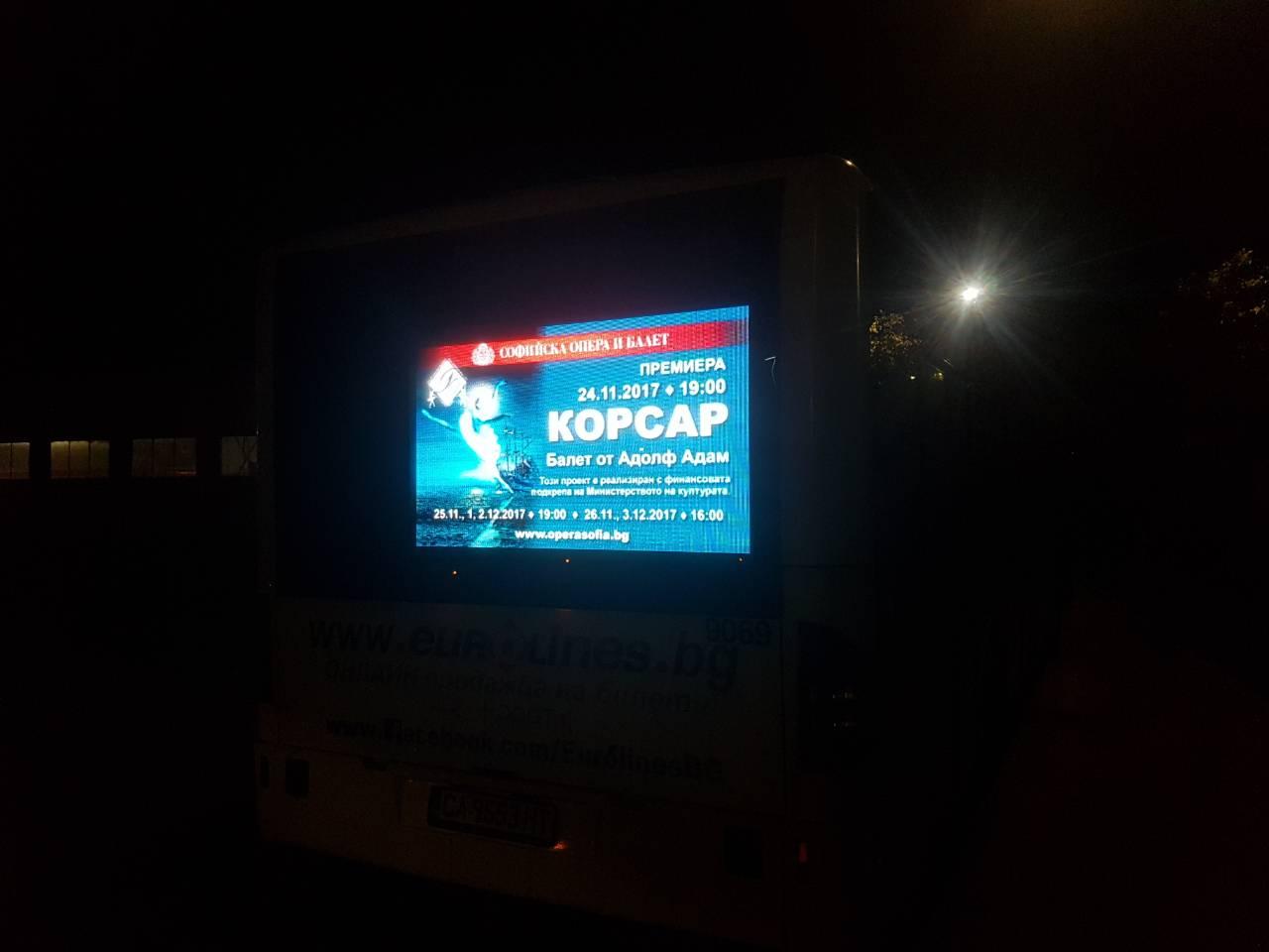 LED екрани автобуси