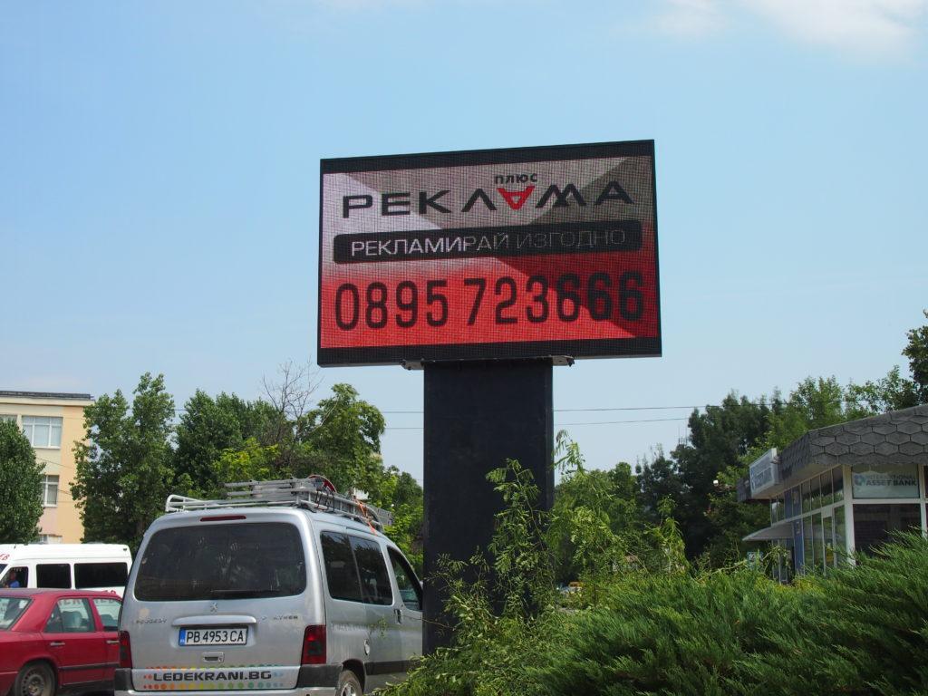LED билборд Видин